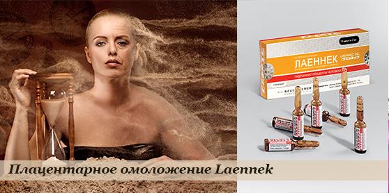 Плацентарное омоложение Лаеннек